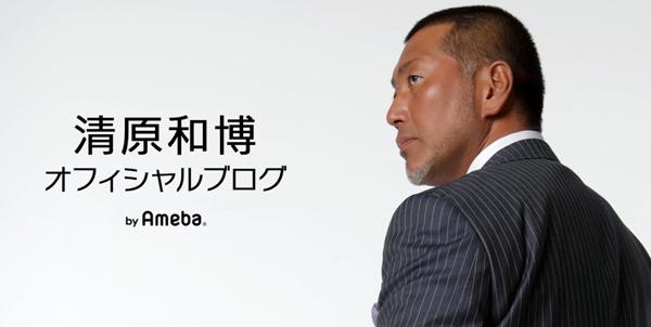 清原ブログアメーバ.jpg