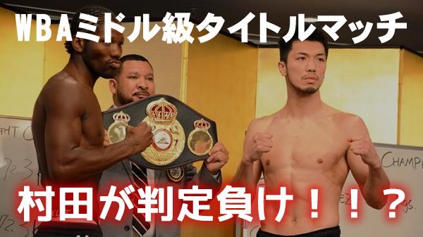 WBA村田判定-01.jpg