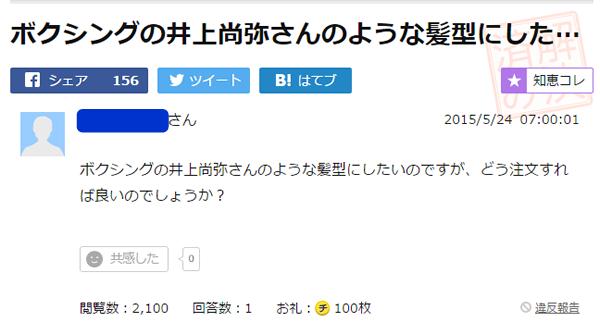 井上尚弥髪型6-6-5.png